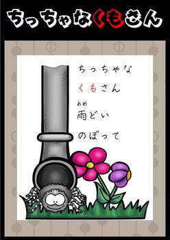 Japanese: Incy Wincy Spider. ちっちゃなくもさん