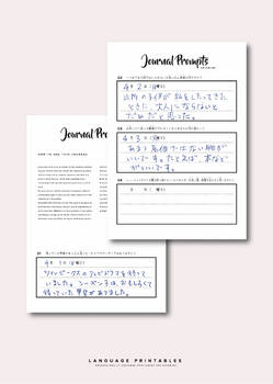 Japanese Journal Writing Beginners to Advanced Bundle 2