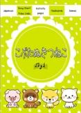 Japanese: KOBUTA TANUKI KITSUNE NEKO Song Unit