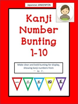 Japanese Kanji Number Bunting : Numbers 1-10, BRIGHT!