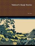Japanese Kanji Workbook (Yakitori's Kanji Stories [Physical Book])