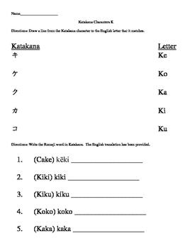 Japanese Katakana Character Chart and Worksheets
