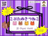 Japanese: Kobuta and friends 3D model