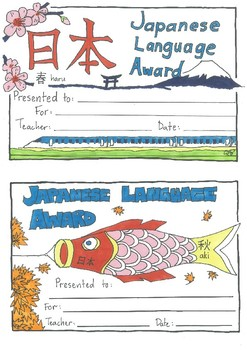 Japanese Language Awards Spring Autumn Fall By Geoff Brown
