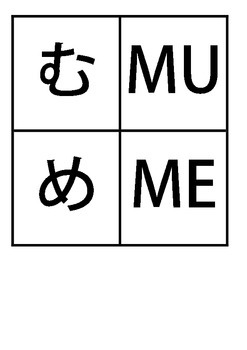 Japanese MA-MO and YA-YO Printable Hiragana Flashcards