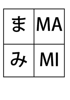 photo regarding Hiragana Flash Cards Printable referred to as Eastern MA-MO and YA-YO Printable Hiragana Flashcards