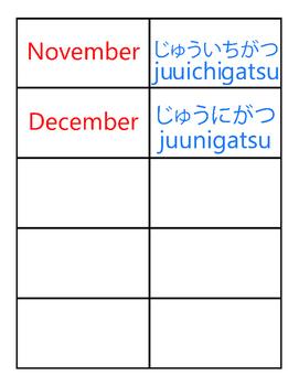 Japanese Months Flashcards (Hiragana and Romaji)