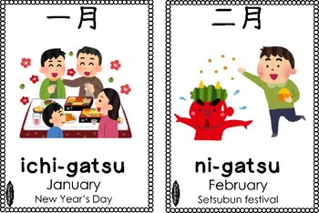 Japanese Months of the Year BILINGUAL Japanese/English