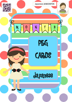 Japanese: Months of the Year - Peg cards