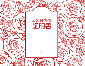Japanese- Mothers Certificate- Mother's Day or any day
