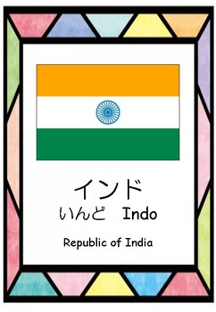 Japanese Names&Flags of Countries Flash Cards&worksheet