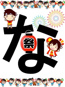 "Japanese ""Natsu Matsuri (Summer Festival)「なつまつり」"" Banner"