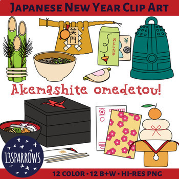 Japanese New Year Clip Art