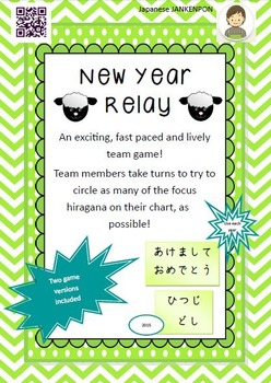 Japanese New Year Relay