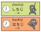 Japanese Ninja Time of Day-1 to 12 o'clock