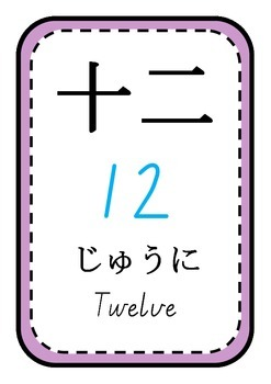 Japanese Number Charts