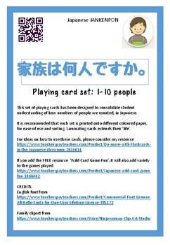 Japanese: Number of People in the Family - playing cards