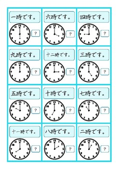 Japanese: O'Clock Times: 'I Have Who Has' Game