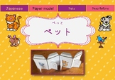 Japanese: PETS craft activity