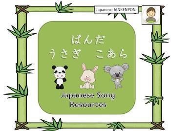 Japanese: Panda, Usagi, Koara song resources