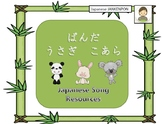 Japanese: Panda, Usagi, Koara song resources