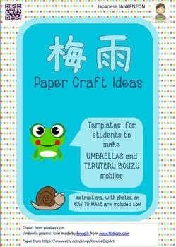 Japanese Papercraft: JUNE: 3D Umbrella and Teruteru Bouzu