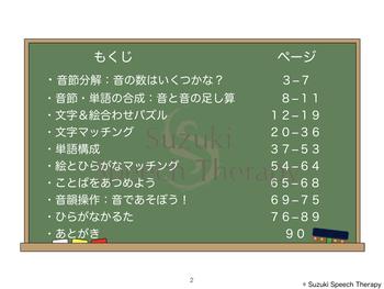 Japanese Phonological Awareness Pack