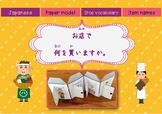Japanese: SHOP paper craft