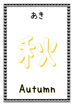 Japanese Seasons Posters