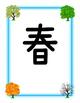 Seasons Japanese Kanji flashcards