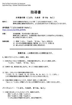 Japanese Song: Kobuta Tanuki Kitsune Neko w/日本語&English Instruction