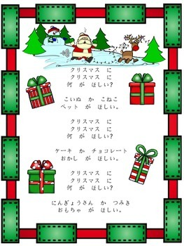 Japanese Song: What do you want for Christmas?