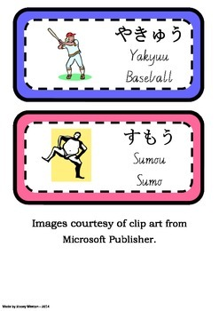 Japanese Sports Flashcards