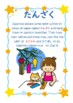 Japanese Star Festival : classroom Display Printables