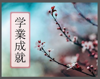 """Japanese """"Success in Studies"""" Charm Poster"""