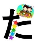 "Japanese ""Tanabata (Star Festival)「たなばた」"" Banner"