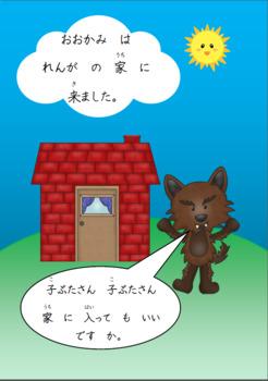 Japanese: The Three Little Pigs