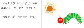 Japanese : The Very Hungry Caterpillar Work Unit- HIRAGANA :  はらぺこあおむし