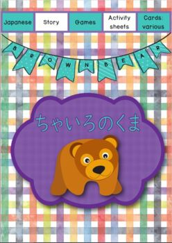 Japanese Thematic unit: Brown Bear, Brown Bear, what do you see?