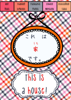 Japanese: This is a House!
