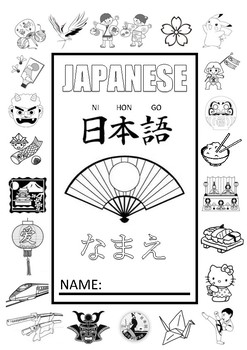 Japanese Title Page