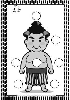 Japanese: Train A Sumo!