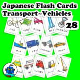 Japanese Transport Vehicles Flash Cards. Bike, truck, bus, boat, train, UFO...