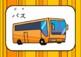 Japanese Transportation Flashcard set