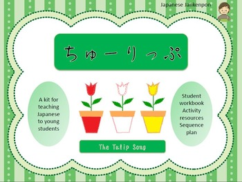 Japanese unit of work based on 'The Tulip Song'