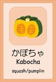 Japanese Vegetables Flash Cards