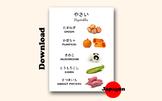 Japanese Vegetables Learning Material for Kids JP04