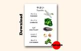 Japanese Vegetables Learning Material for Kids JP05