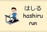 Japanese Verbs Flash Cards&worksheet