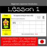 Japanese Vocabulary Lesson 1
